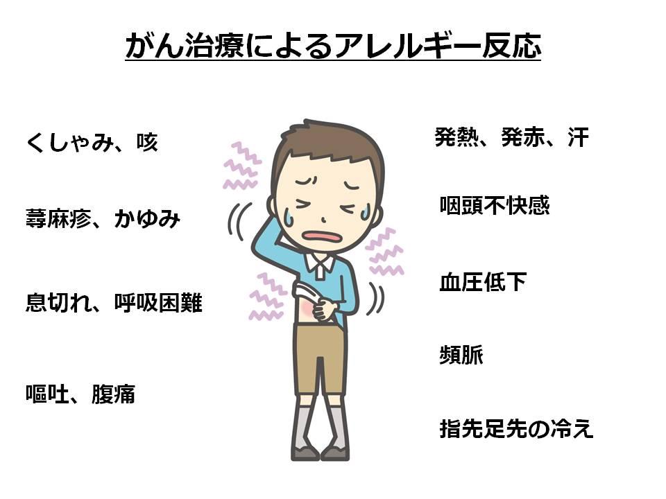 がん治療によるアレルギー反応