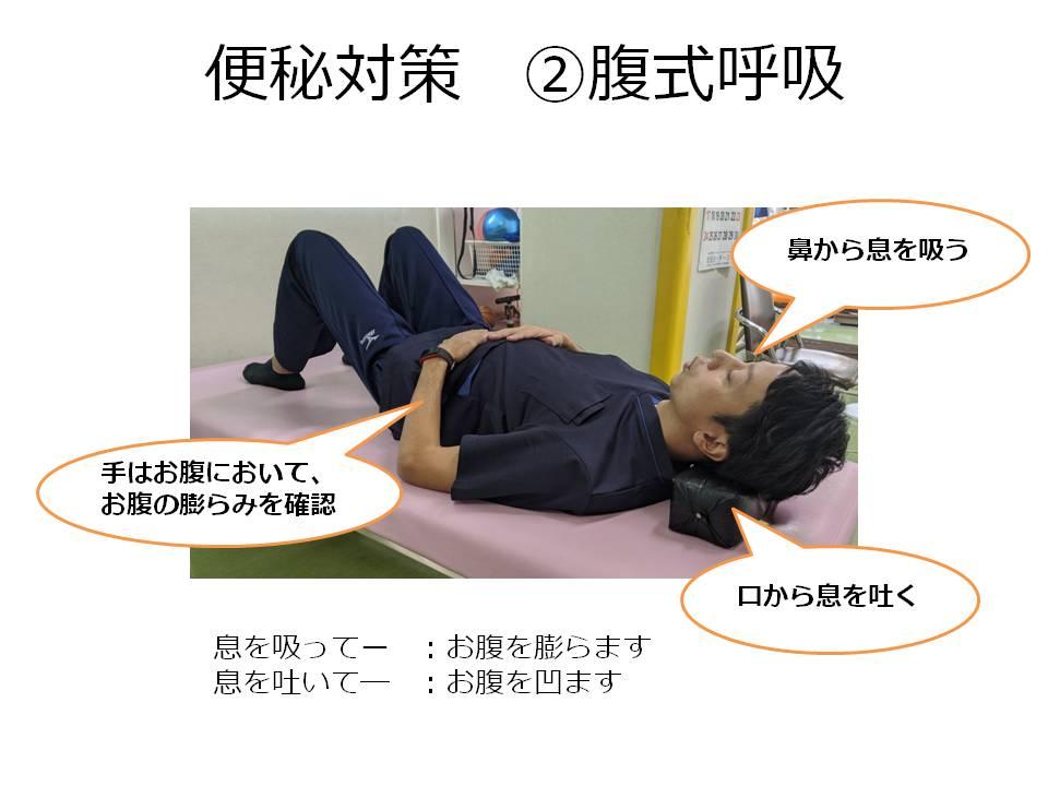 便秘対策・腹式呼吸