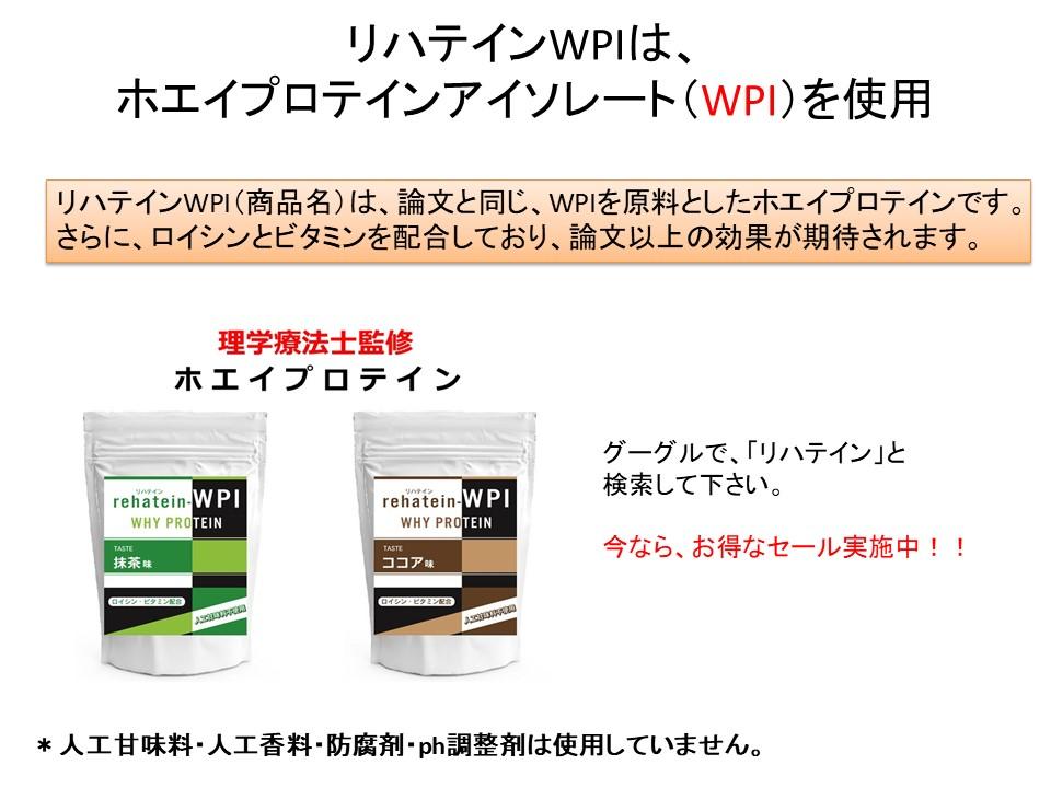 リハテインWPIは、ホエイプロテインアイソレートを使用